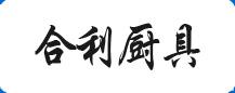 東莞市合利廚具有限公司